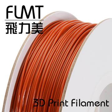 FLMT飛力美 PLA 3D列印線材 1.75mm 1kg 咖啡色