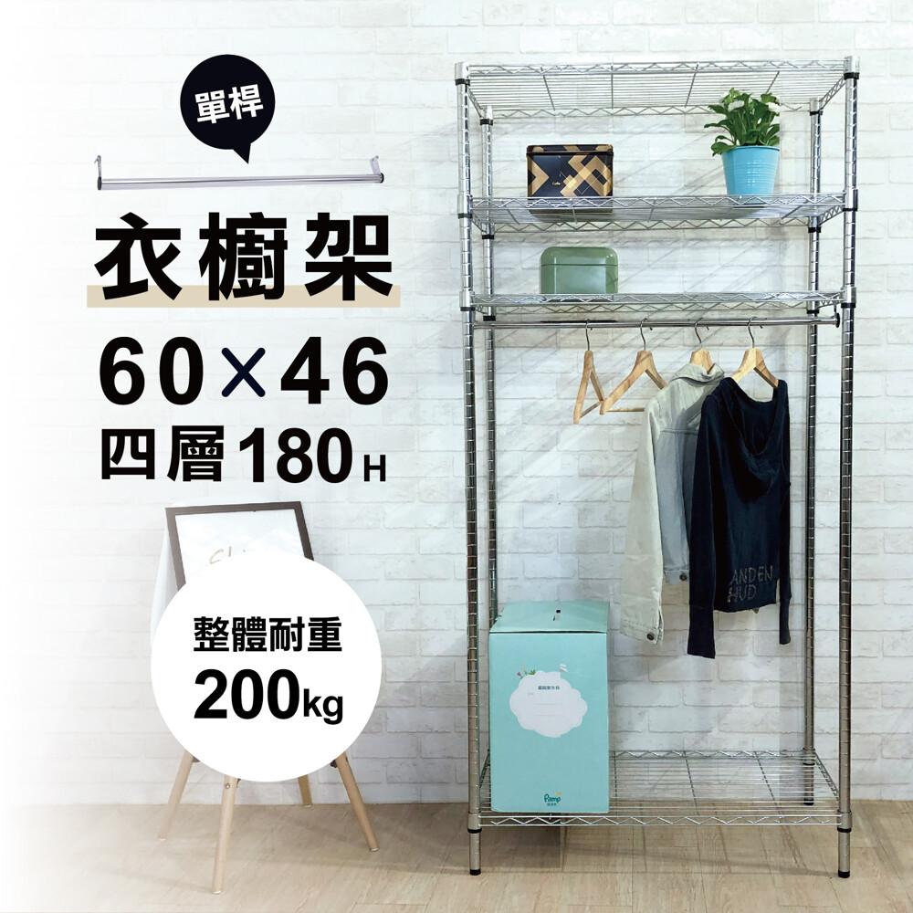 衣櫥架60x46x180h四層-整體耐重200kg收納衣架