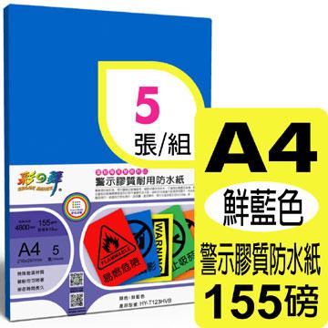 彩之舞 155g A4 雷射警示膠質耐用防水紙-鮮藍色