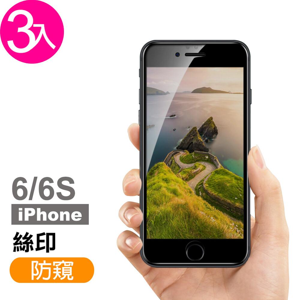 超值3件組 iphone 6/6s 絲印 滿版 高清防窺 9h 鋼化玻璃膜