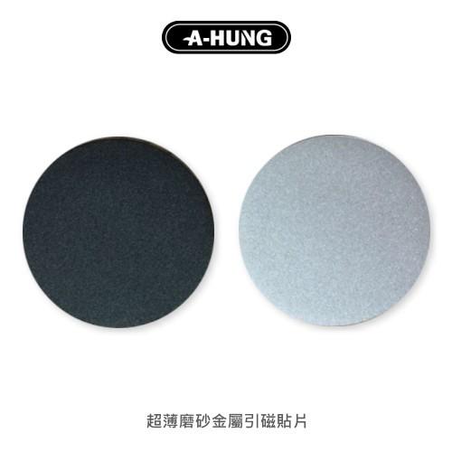 a-hung超薄磨砂金屬引磁貼片 引磁片 手機貼片 出風口支架 車用支架 手機支架 磁吸支架貼片