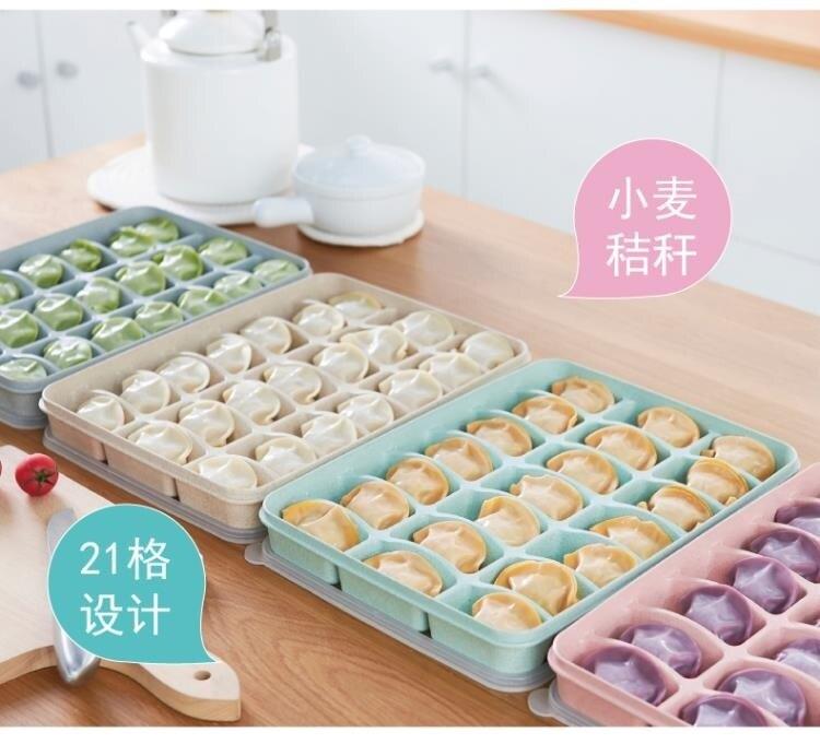 餃子盒餃子盒凍餃子家用冰箱速凍冷藏保鮮收納餛飩多層分格放水餃的托盤YJT 交換禮物