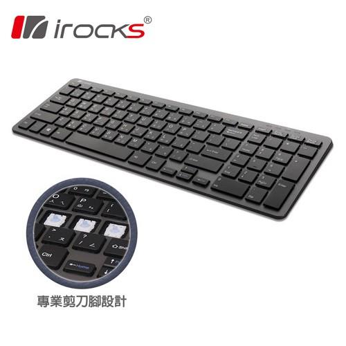 i-Rocks 艾芮克 IRK81R 無線剪刀腳鍵盤