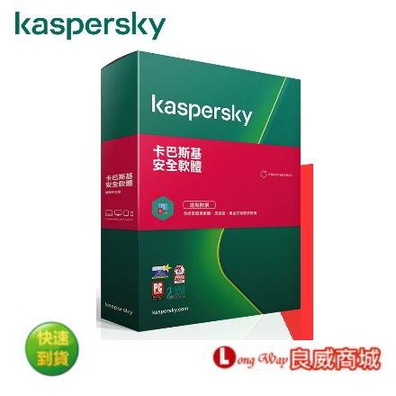 卡巴斯基 Kaspersky 2021 網路安全軟體3台1年-盒裝版 (3台裝置/1年授權) ~加碼送咖啡卷~