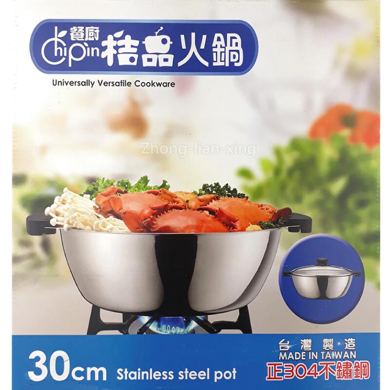 台灣製正304不鏽鋼桔品火鍋30cm 薑母鴨 湯鍋 燉鍋 關東煮 除夕團圓飯 麻辣鍋 煮湯