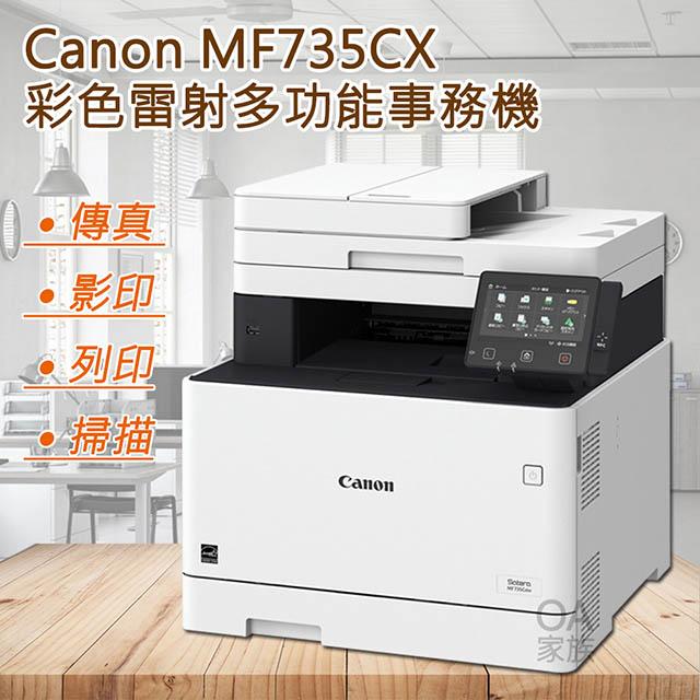 佳能牌Canon imageClass MF735CX彩色小型影印機/事務機