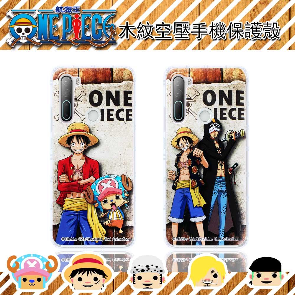 【航海王】HTC U20 5G 木紋系列 防摔氣墊空壓保護套