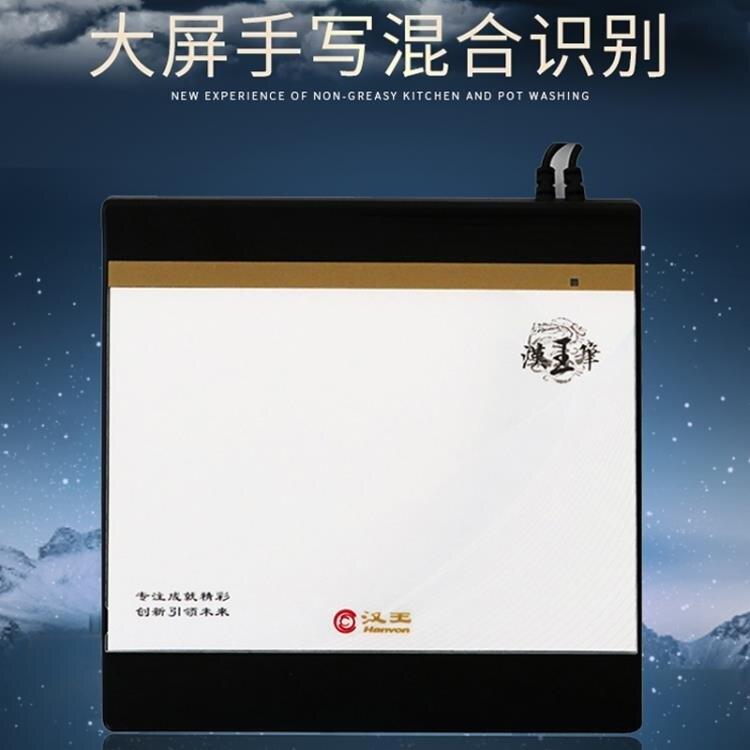 【快速出貨】寫板電腦台式智慧寫字板筆記本鍵盤免驅輸入數位板  創時代 雙12購物節