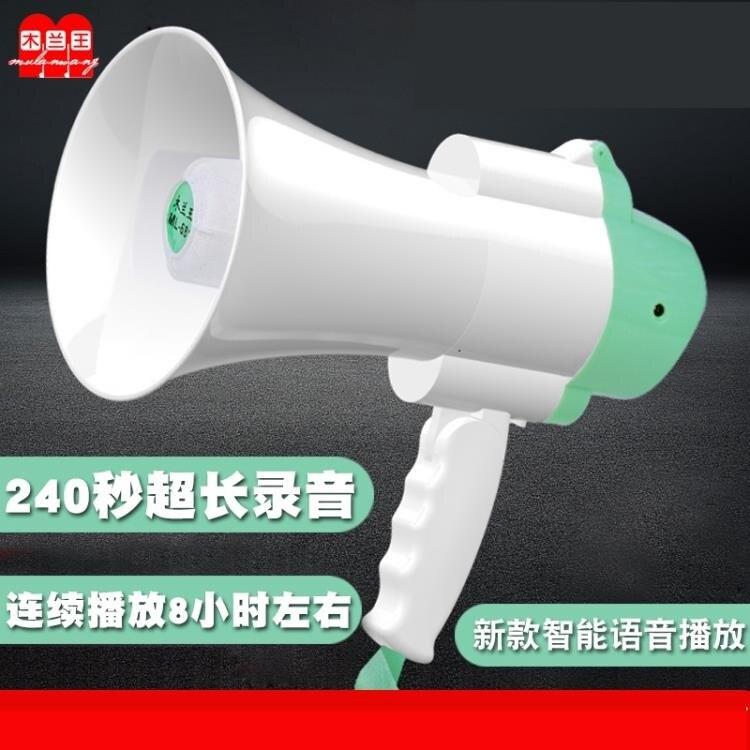 擺攤叫賣喇叭戶外擴音揚聲喊話器手持大聲公可充電錄音小地推宣傳