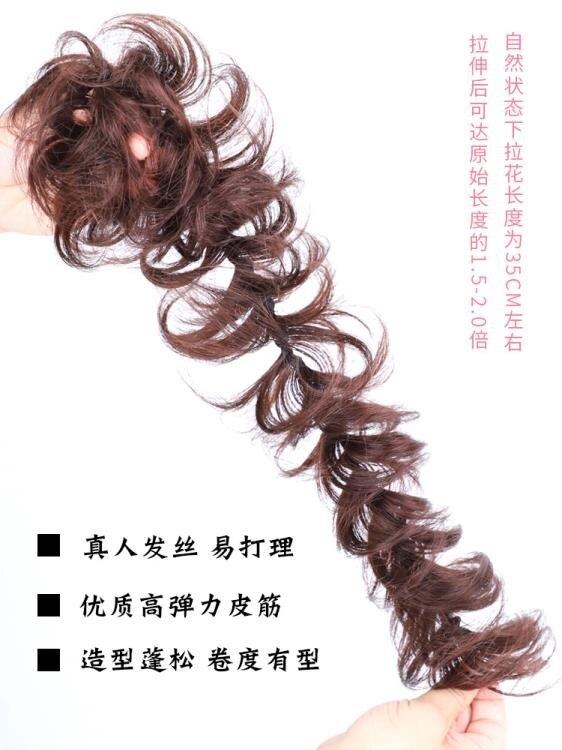 假髮 毛毛蟲發圈真發纏繞式假發女花苞頭古