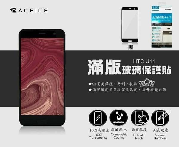 HTC U11 (U-3u)/U11+ (2Q4D100)《日本材料9H滿版玻璃貼玻璃膜》亮面螢幕玻璃保護貼保護膜鋼化膜