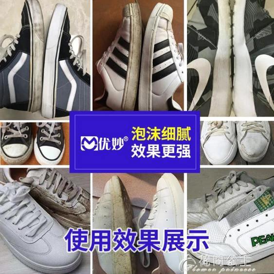 洗鞋神器-優妙洗鞋神器球鞋專用清潔護理套裝椰子小白鞋清洗劑刷鞋泡沫去污