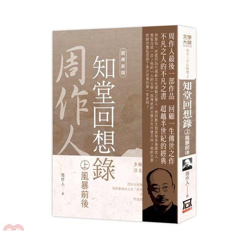 《風雲時代》周作人作品精選01:知堂回想錄(上)風暴前後【經典新版】[79折]