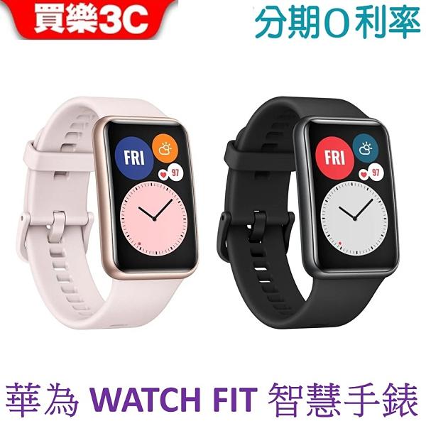 【現貨】華為 HUAWEI WATCH FIT 智慧手錶 【聯強代理】,分期0利率