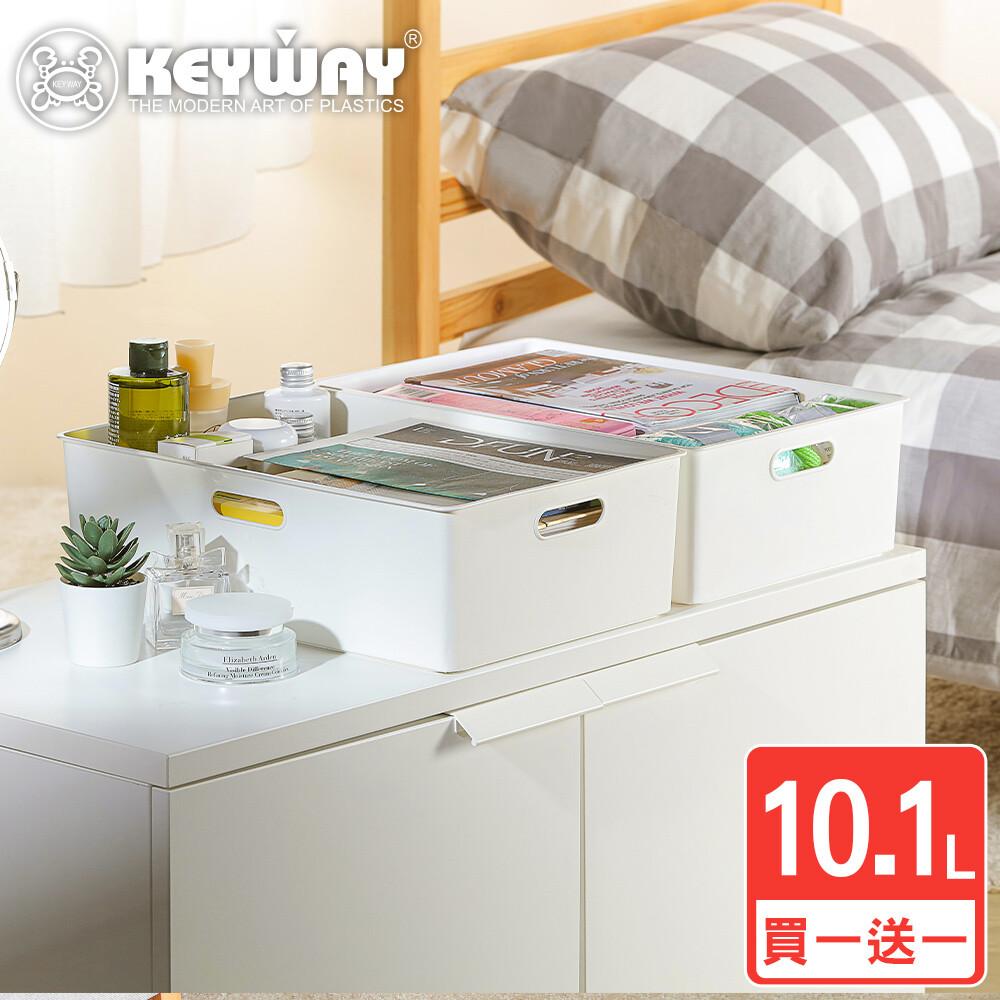 keyway聯府村上收納盒10.1l 白 買一送一  收納好幫手/聯府原廠 mit