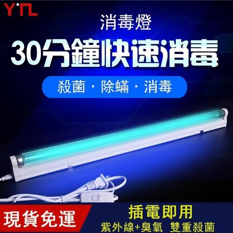 攜帶式 USB 紫外線 UV UVC 消毒燈 螢光燈 殺菌消毒 水族箱 間接照明 秋冬特惠上新~