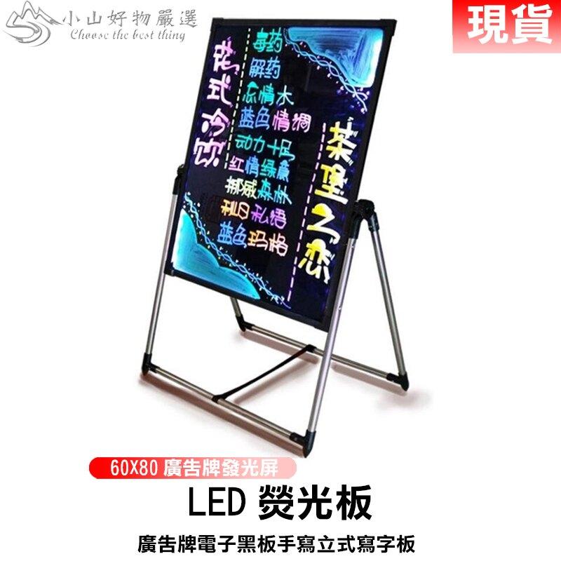 現貨供應 LED熒光板60 80廣告牌發光屏 廣告牌電子黑板手寫立式寫字板