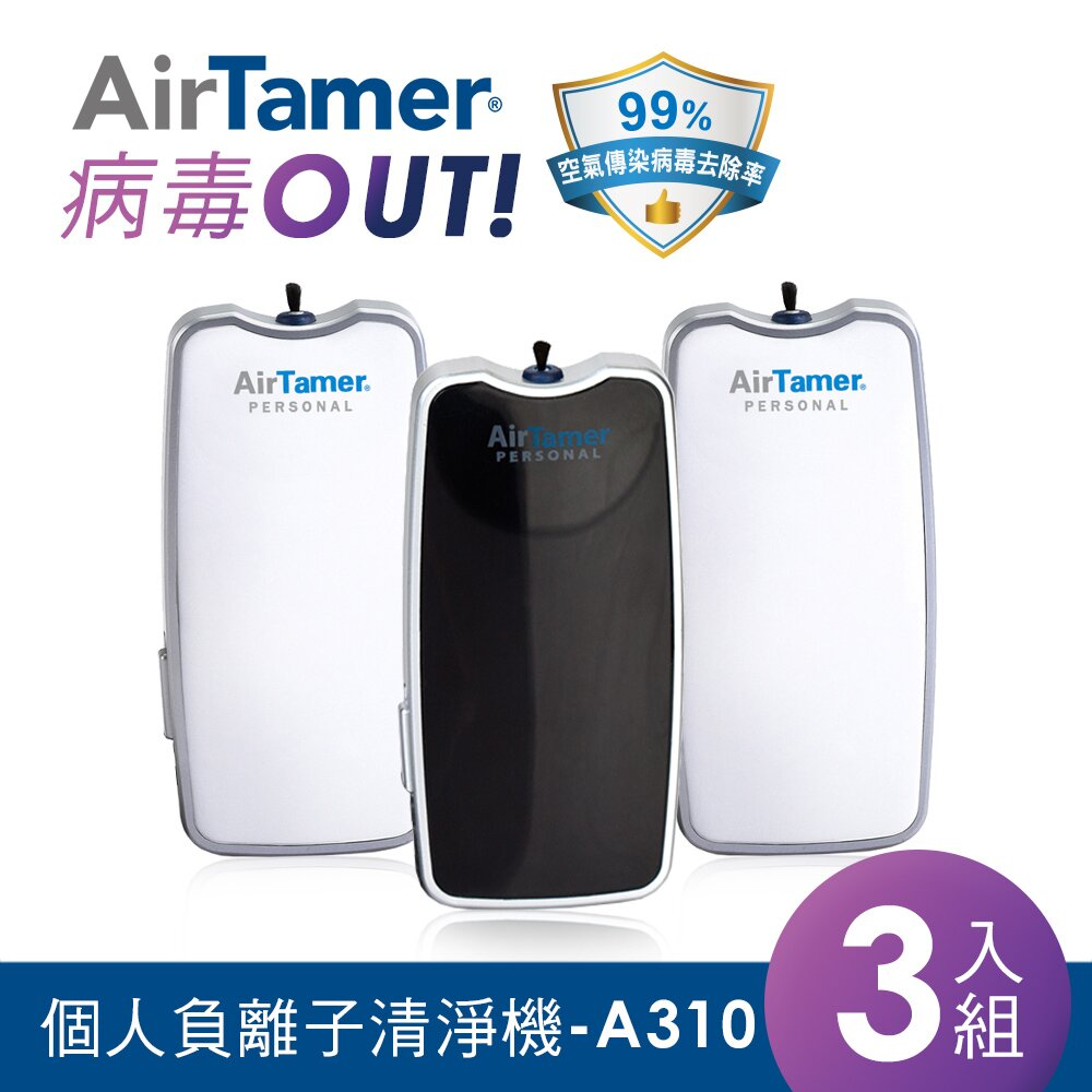 【實驗證實去除99%空氣傳播病毒】(3入組)美國AirTamer個人隨身負離子空氣清淨機-A310黑白組
