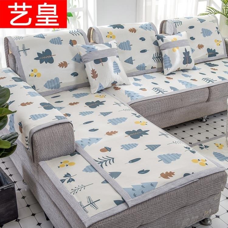 【限時下殺!85折!】沙發墊冰絲涼席客廳防滑簡約現代沙發套全包萬能套