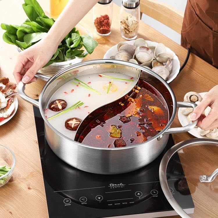 鴛鴦鍋 鴛鴦鍋304不銹鋼加厚火鍋盆電磁爐專用火鍋鍋家用清湯鍋涮鍋鍋爐 免運  聖誕節禮物