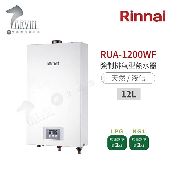 《林內》RUA-1200WF 強制排氣型12L熱水器 天然/液化