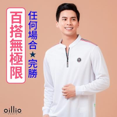 oillio歐洲貴族 男裝 長袖超柔防皺小立領T恤 休閒穿搭薄款 超質感防水拉鍊搭配 素面有型 白色