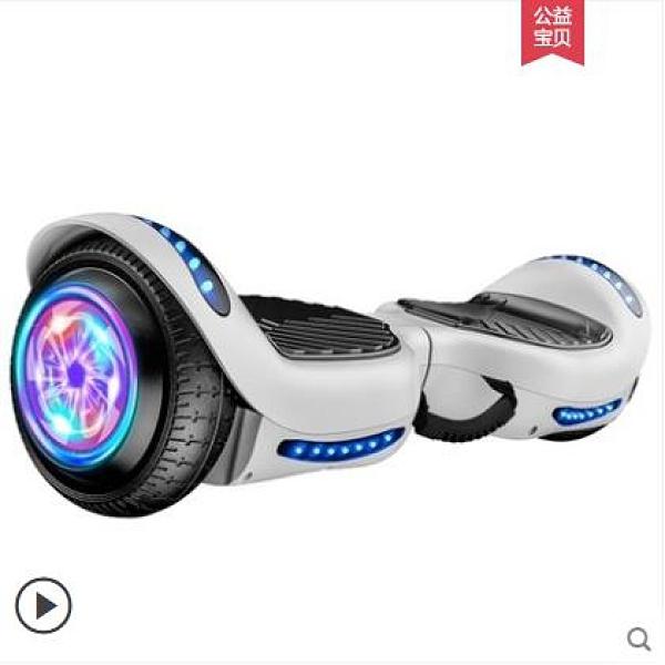 平衡車 宜風智能電動平衡車兒童成年8-12小孩代步10寸雙輪學 晶彩 99免運