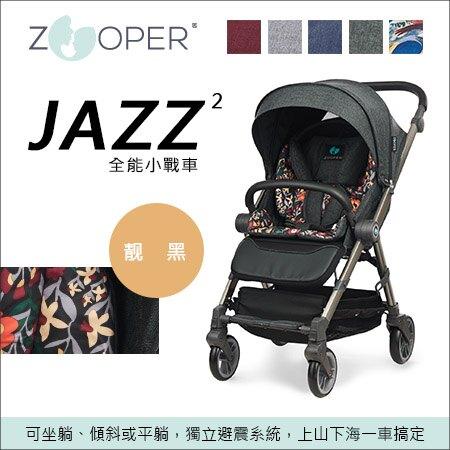 ✿蟲寶寶✿【美國Zooper】Jazz 全能小戰車 - 靓黑