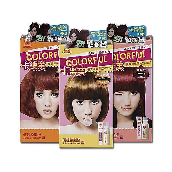 美吾髮 卡樂芙優質染髮霜(50g*2劑) 多色可選【小三美日】