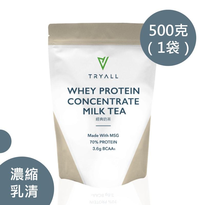 [台灣 Tryall] 濃縮乳清蛋白-經典奶茶 (500g/袋)