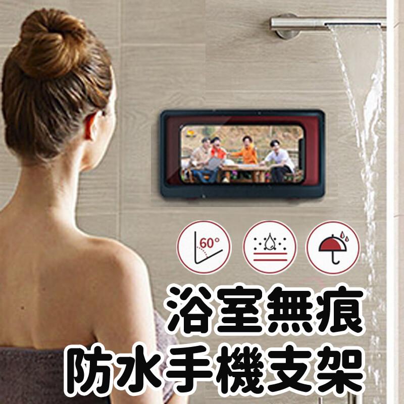 浴室無痕防水手機支架