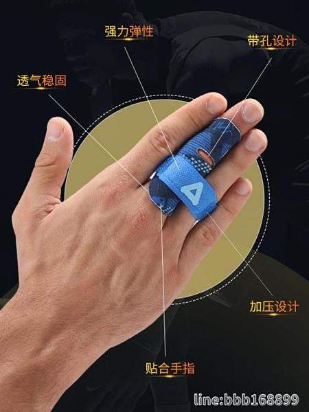 護指套 AQ籃球護指套固定神器排球手指保護套指套運動大拇指繃帶護具 瑪麗蘇