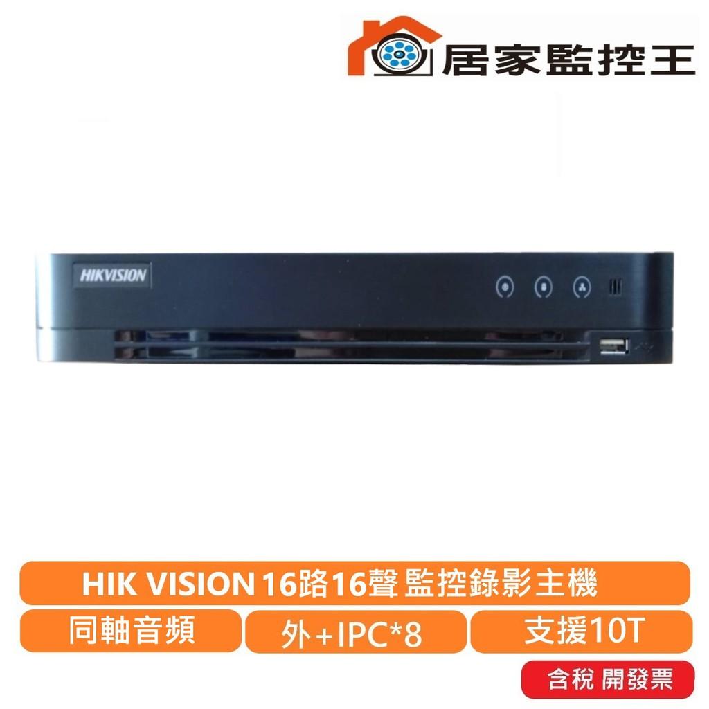 HIK VISION 海康威視 最新同軸音頻 H.265 500萬畫素 16路高清監視器主機 監控/錄影