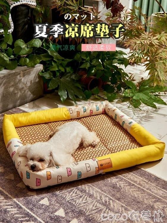 貓窩狗窩夏天涼窩冰墊四季通用涼席小型犬泰迪床貓窩寵物狗狗用品墊子