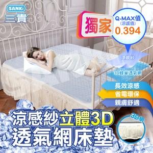 【SANKI 三貴】涼感紗立體3D透氣網床墊雙人+2枕墊150*186