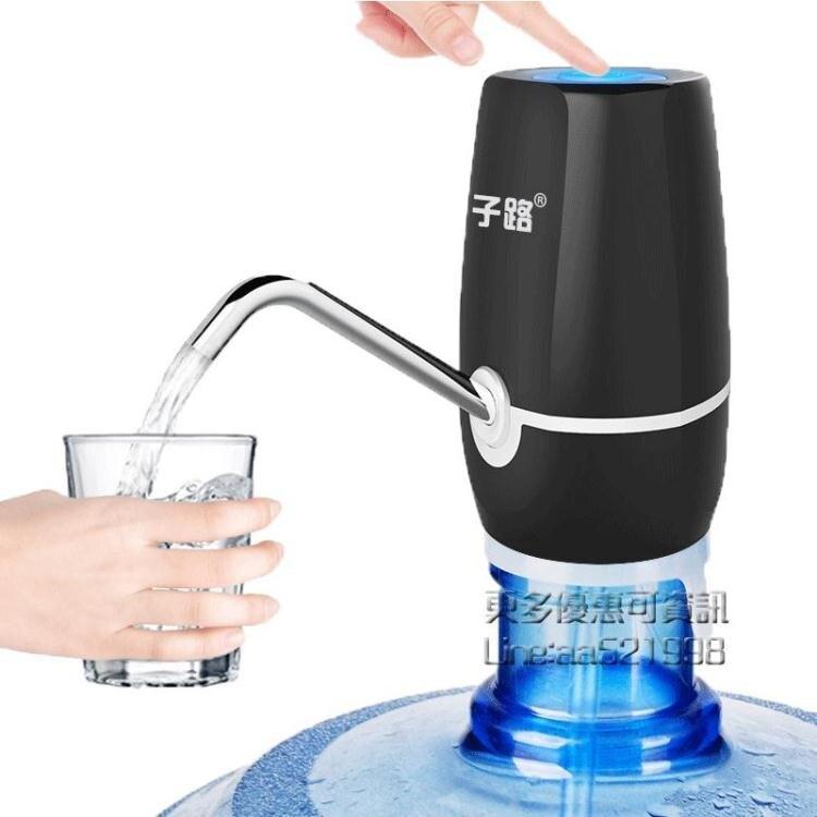 抽水機 智慧電動桶裝水抽水器加水器家用自動礦泉飲水機吸水器出水器 兒童節新品