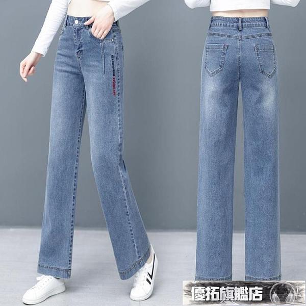 寬褲 高腰直筒褲女士2020年春秋新款寬鬆百搭顯瘦垂感牛仔闊腿褲子潮 優拓