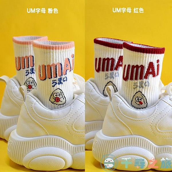 5雙裝字母中筒日系襪子女潮條紋純棉可愛薄款【千尋之旅】