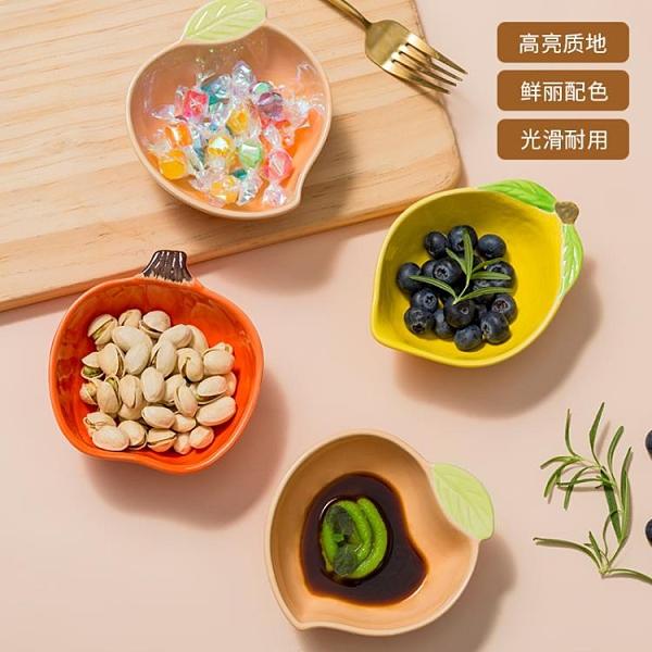 調味碟 陶瓷小碟子蘸料調味碟醬油菜碟骨碟家用創意可愛日式餐具點心盤子