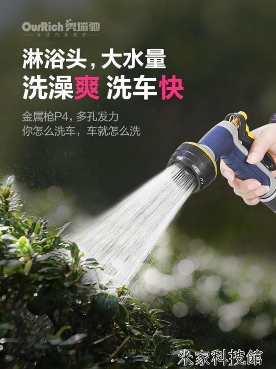 噴水槍 奧瑞馳家用高壓槍頭洗車機噴水槍汽車刷車噴槍自來水噴頭空調清洗