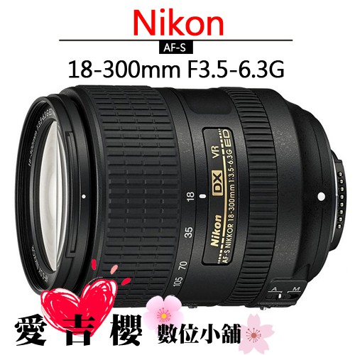 Nikon AF-S DX NIKKOR 18-300mm F3.5-6.3G ED VR 平輸 變焦旅遊鏡 保固