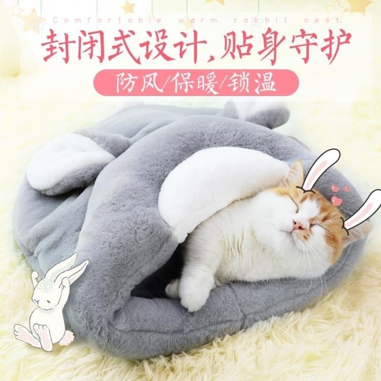 貓窩貓睡袋封閉式貓舍貓屋貓咪睡覺的窩狗窩 季保暖可愛貓窩具