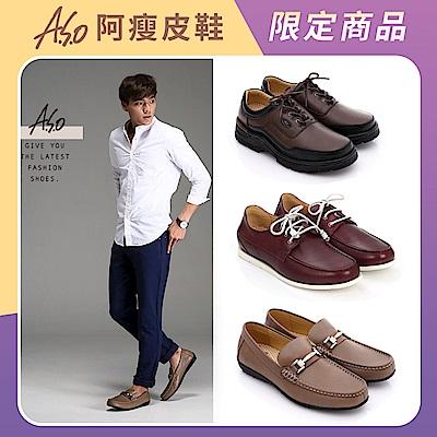 A.S.O男款真皮首選休閒鞋/帆船鞋/氣墊鞋(5款任選)