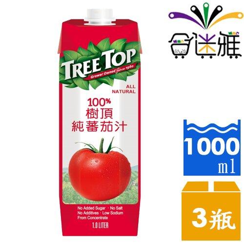 【免運直送】100%樹頂純番茄汁(1000ml/瓶)*3瓶