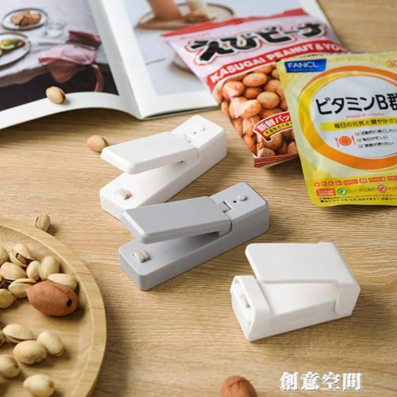 日本充電式封口機電熱小型迷你便攜家用手壓式密封口器塑料袋神器