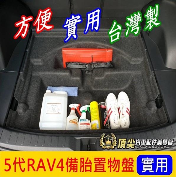 TOYOTA豐田【5代RAV4備胎置物盤】2019-2020年RAV4收納盒 後備胎收納槽 台灣製 配備