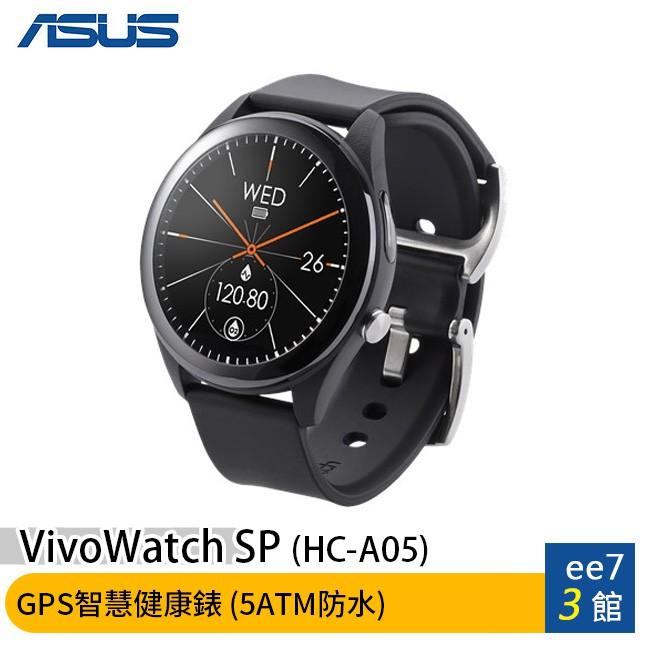 ASUS VivoWatch SP (HC-A05) GPS智慧健康錶~5/31前登錄送 ee7-3