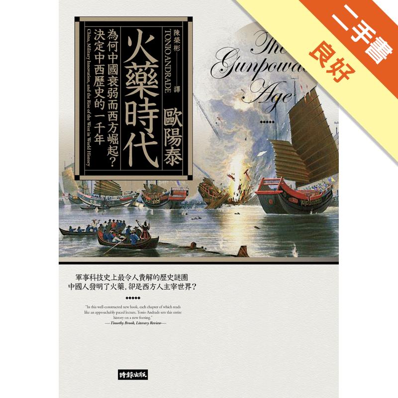 火藥時代:為何中國衰弱而西方崛起?決定中西歷史的一千年 [二手書_良好] 8320