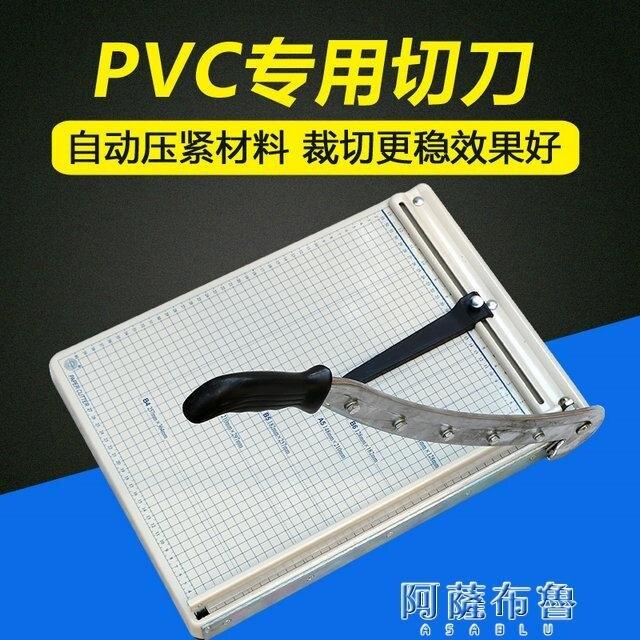 切紙機 手動切紙刀全鋼PVC切刀A3PVC 裁切PVC老刀塑料片切紙刀相片裁紙機切紙