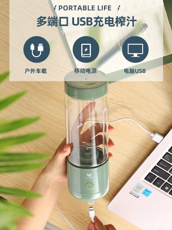 迷你榨汁機 便攜式榨汁機家用水果小型炸果汁機迷你電動杯型榨汁杯 年貨節預購